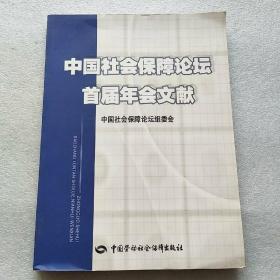 中国社会保障论坛首届年会文献