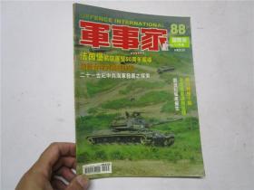 军事家 1998年88期
