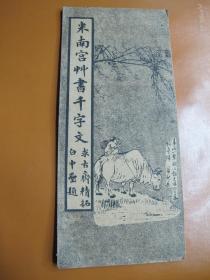 民国经折装碑帖:米南宫草书千字文(求古斋精拓)