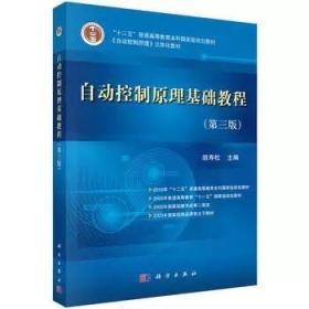 """""""十二五""""普通高等教育本科国家级规划教材:自动控制原理基础教程(第3版)"""
