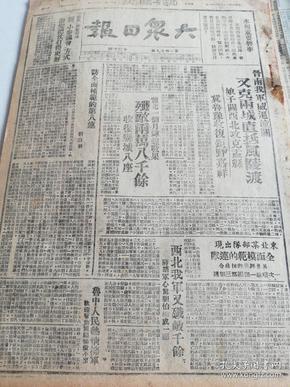 直抵风陵渡,克盂县,收复嘉祥,巨野《大众日报》
