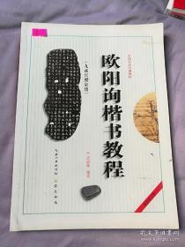 欧阳询楷书教程(九成宫醴泉铭)