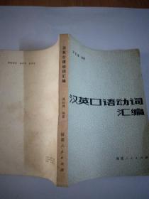 汉语口语动词汇编