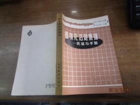 围棋死活题集锦:死活与手筋.