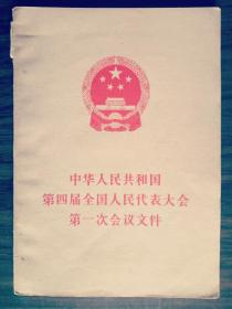 中华人民共和国第四届全国人民代表大会第一次会议文件(文革版)