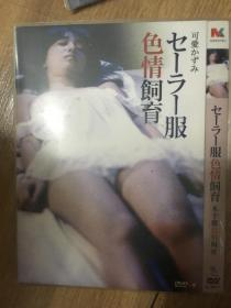实拍 日本 日活 渡边护 可爱かずみ / 杉佳代子 水手服饲育 DVD