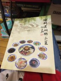 徐州民间乡土菜