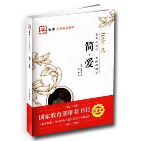藏书阁全本名著阅读系列 简·爱 全方位批注 无障碍阅读(英)勃朗特著
