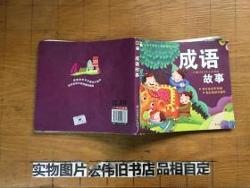 让孩子受益一生的经典丛书 ;成语故事