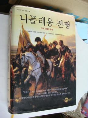 ---레-- 韩语(朝鲜语原版),军事战争题材,插图丰富 精装小16开+书衣,书很重 [由于不会输入韩语,所以书名见图]