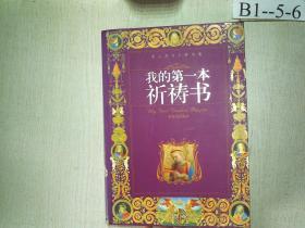 我的第一本祈祷书