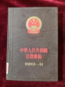 中华人民共和国法规汇编1958年1月-6月 精装 58年版 包邮挂刷