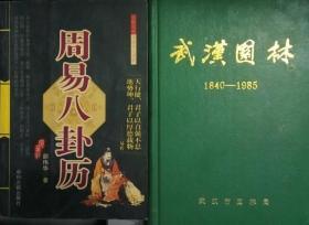 Y027 武汉园林 1940-1985(精装、87年1版1印)