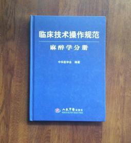 临床技术操作规范 (麻醉学分册)