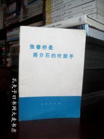 《张春桥是蒋介石的吹鼓手》