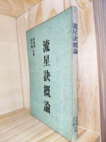 早期原版《流星诀概论》平装一册