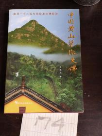 中国黄山翠微大佛
