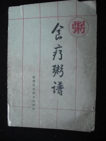 1985出版的----疾病食疗---【【食疗粥谱】】---稀少