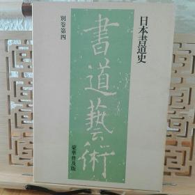 书道艺术 豪华普及版别卷第四 日本书道史 函盒装  初版初印