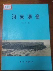 河床演变(论文集)