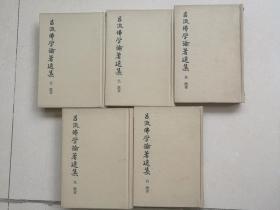 吕澂佛学论著选集全5册