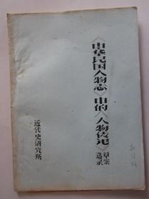 油印本:《中华民国人物志》中的《人物传记》草案选录