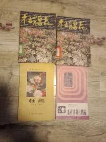 杜鹃花(4页彩图)(馆藏).