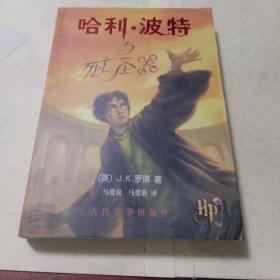 哈利波特与死亡圣器  包正版