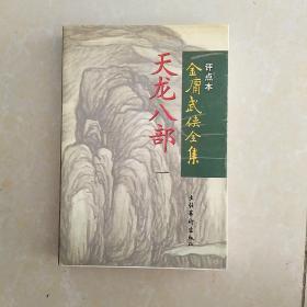 评点本金庸武侠全集:天龙八部(第一册)