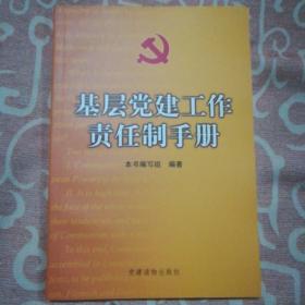 基层党建工作责任制手册