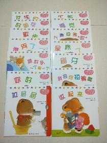 小熊宝宝绘本(1-6、8-15,缺7、16)14册合售