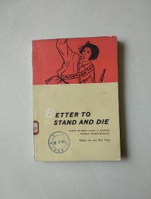 女英雄赵一曼 60年版英文