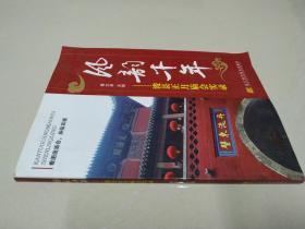 风韵千年 :浚县正月庙会实录