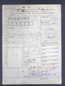 包裹单:江苏苏州1998.02.17.凤凰街支局,寄成都包裹单