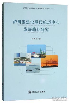 泸州港建设现代航运中心发展路径研究