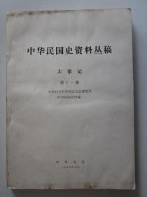 中华民国史资料丛稿大事记第十一辑