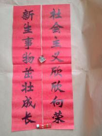 1976年老对联 上海书画社出版