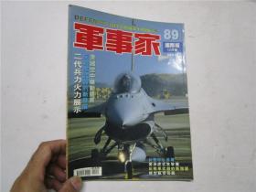 军事家 1998年89期