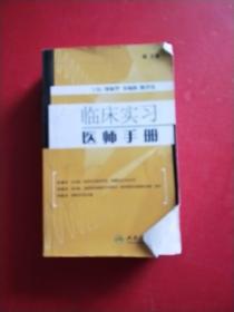 临床实习医师手册(第三版)