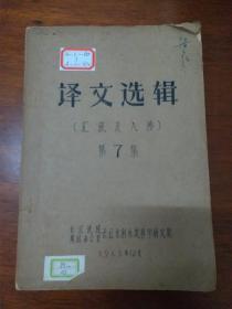 译文选集(汇流集入渗)第7集