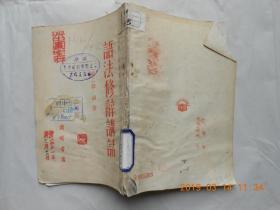 32292《语法修辞讲话》(第二讲 词汇)馆藏
