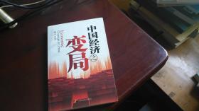 中国经济之变局