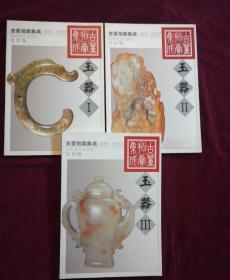 1995-2002古董拍卖集成·玉器(全彩版 全3册)