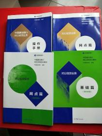 中国建设银行对公信贷业务 操作手册/对公信贷业务 网点篇/对公信贷业务 网点篇(知识问答)/对公信贷业务 基础篇(知识问答)4本和售
