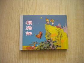 《猎虎记》,50开精装康殷绘,连环画2011.10出版,5805号,连环画