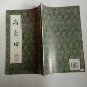 中国著名碑帖选集43: 高贞碑