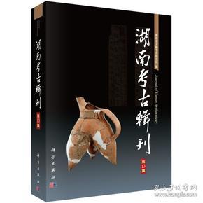 湖南考古辑刊(第13集)