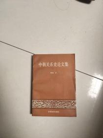 中朝关系史论文集