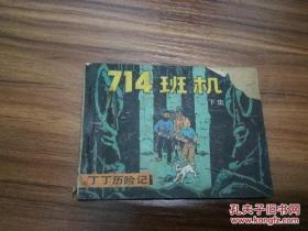 《714班机——丁丁历险记》(下集)