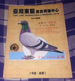 台湾东龙赛鸽育种中心 2007新集 九五品 包快递